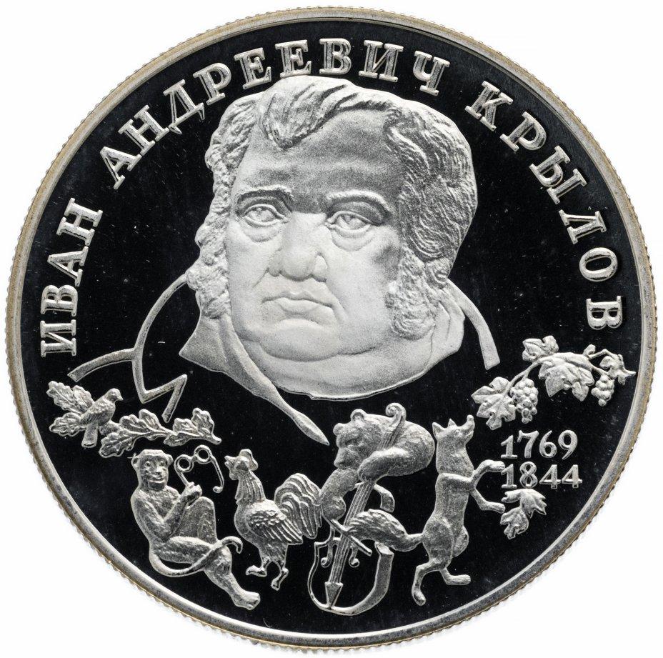 """купить 2 рубля 1994 ЛМД Proof """"225-летие со дня рождения И.А. Крылова"""""""