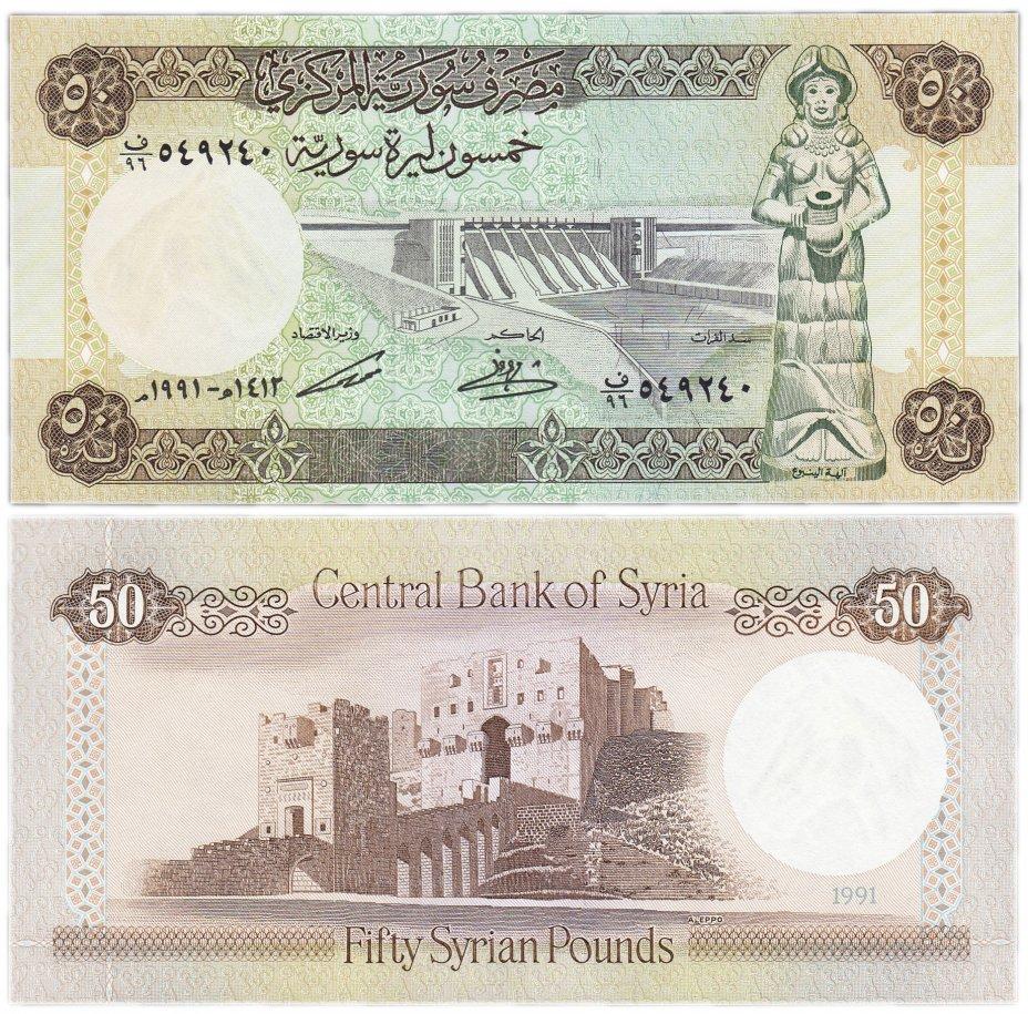 купить Сирия 50 фунтов 1991 (Pick 103e)
