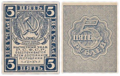 купить 5 рублей 1920 без водяного знака ПРЕСС