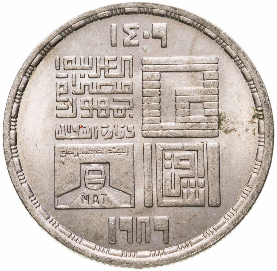 """купить Египет 20 пиастров (piastres) 1989 """"Каирское метро"""""""