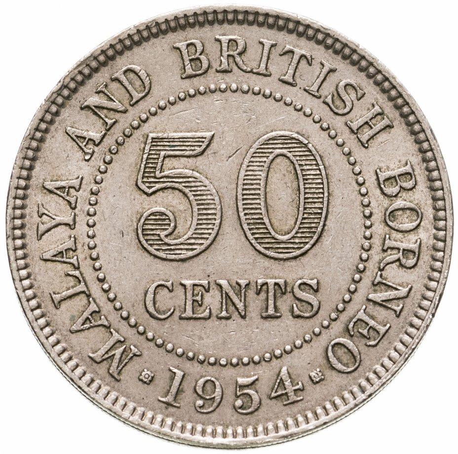 купить Малайя и Британское Борнео 50 центов (cents) 1954