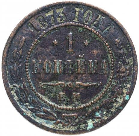 купить 1 копейка 1873 ЕМ