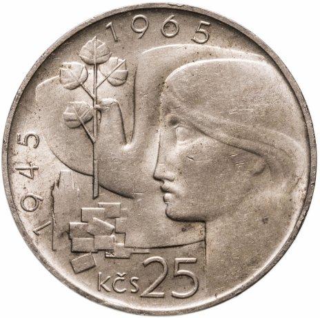 """купить Чехословакия 25 крон 1965 """"20 лет Освобождения Чехословакии"""""""