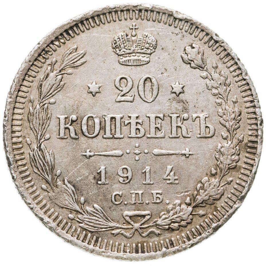 купить 20 копеек 1914 СПБ-ВС