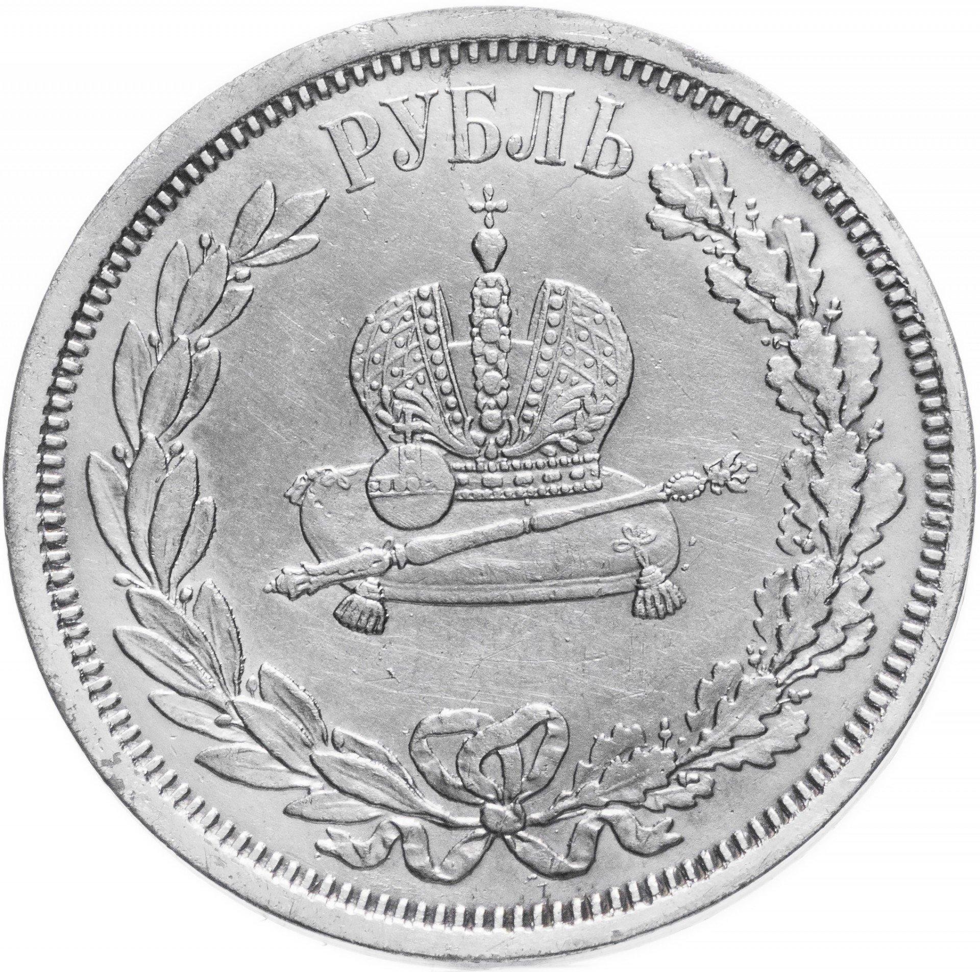 Купить 1 рубль александра 3 50 рублей на гривны