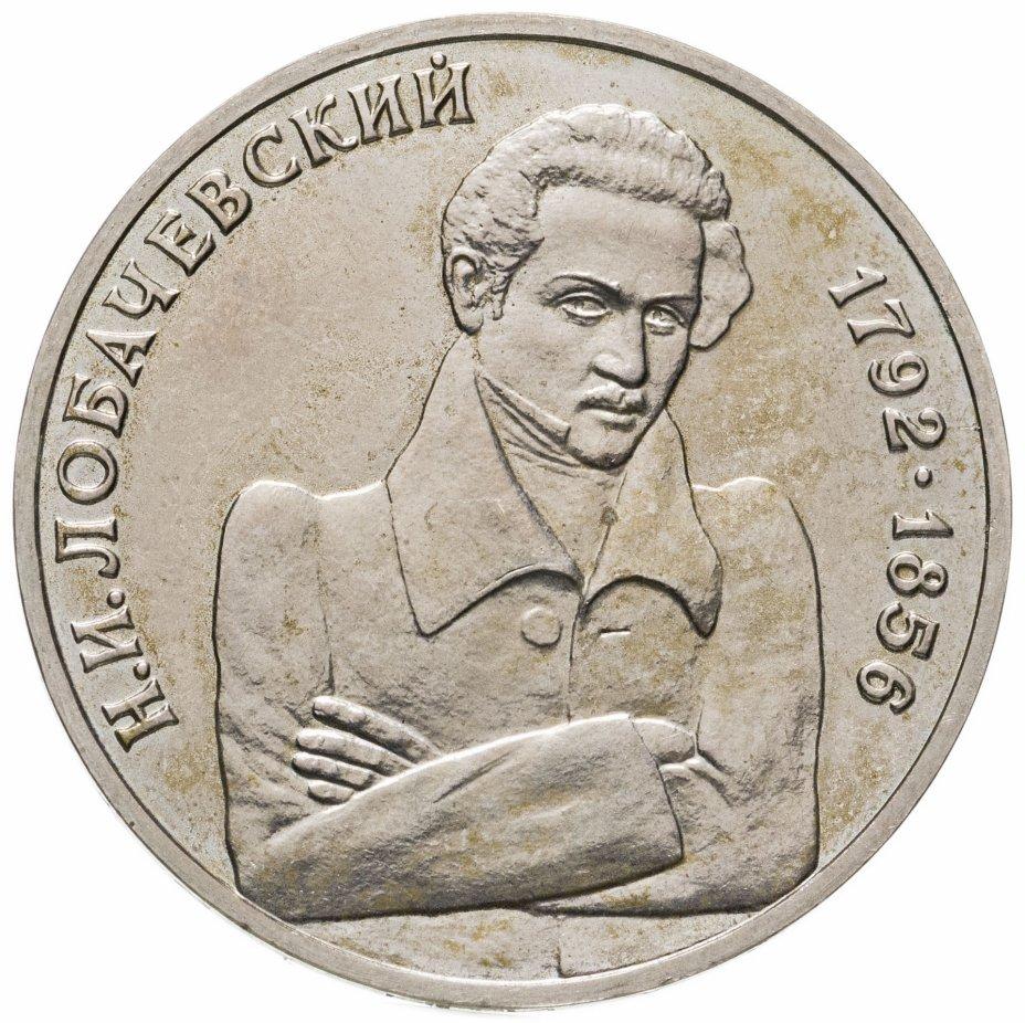 купить 1 рубль 1992 ММД 200-летие со дня рождения Н.И. Лобачевского