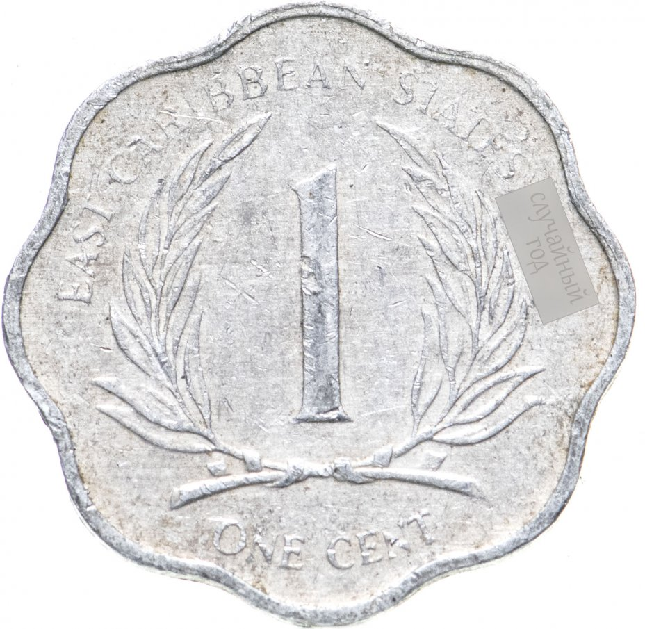 купить Восточные Карибы 1 цент (cent) 1981-2000, случайная дата