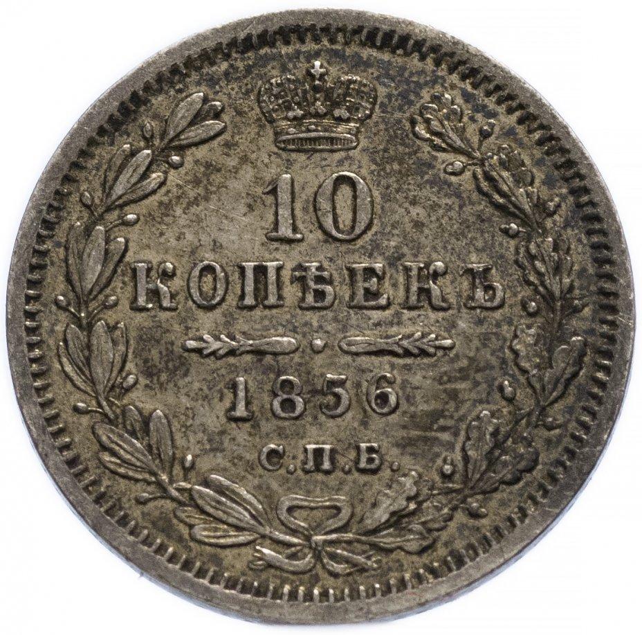 купить 10 копеек 1856 СПБ-ФБ
