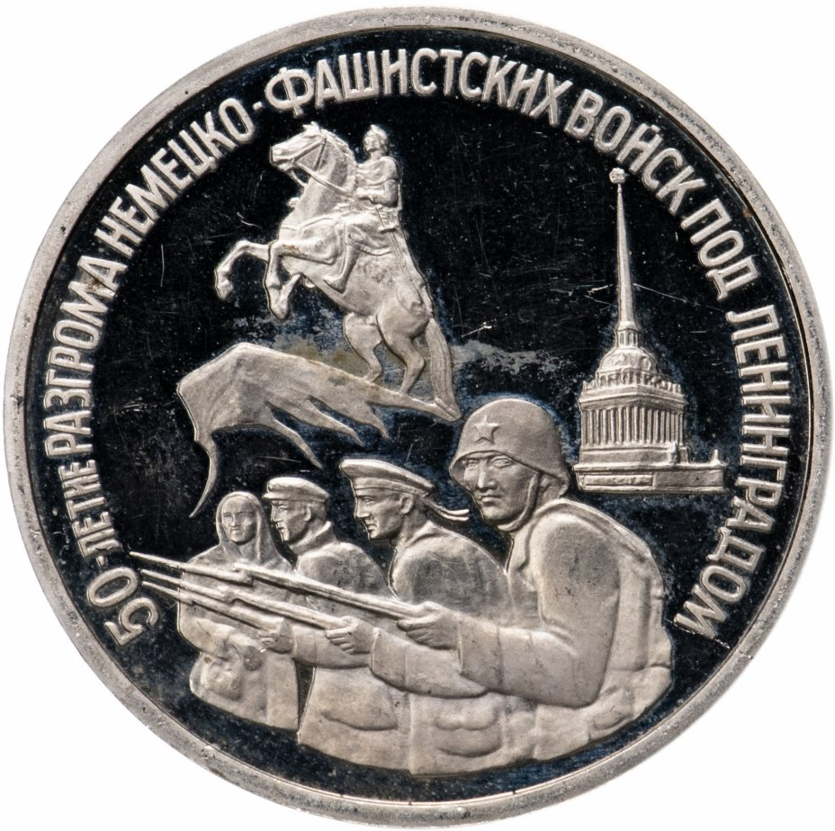купить 3 рубля 1994 ЛМД Proof 50-летие разгрома немецко-фашистских войск под Ленинградом