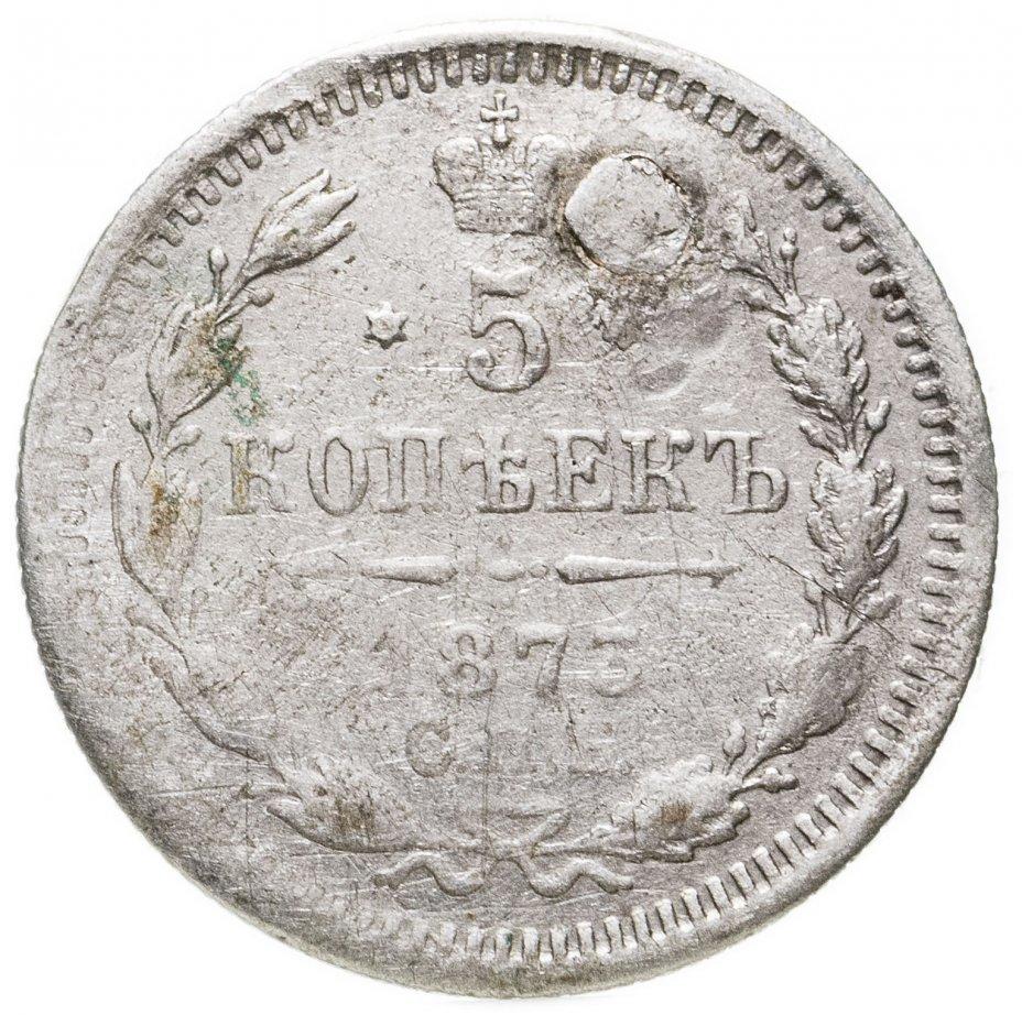 купить 5 копеек 1873 СПБ-HI