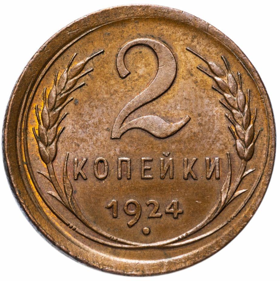 купить 2 копейки 1924 гурт гладкий, брак чеканки