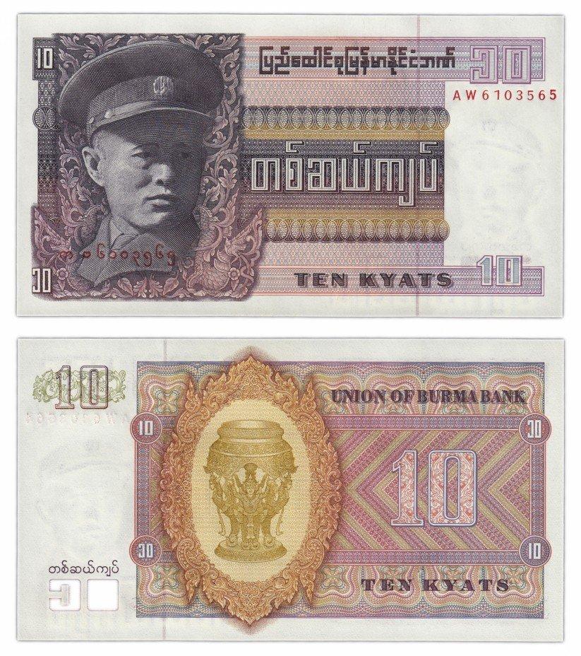 купить Бирма 10 кьят 1973 (Pick 58)