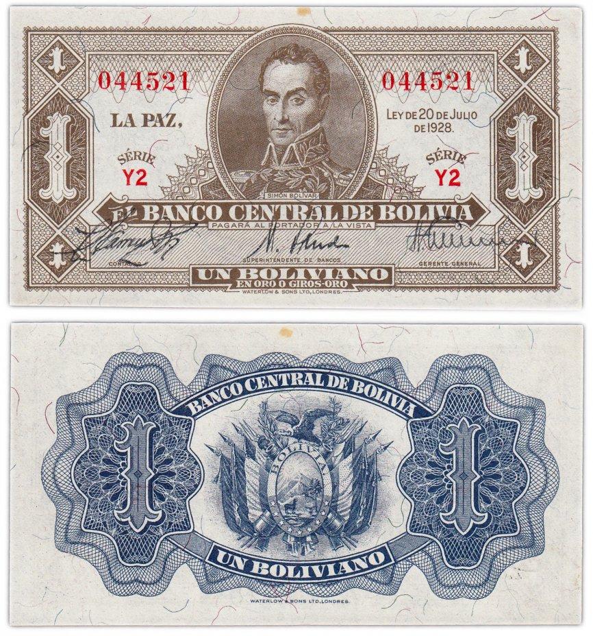 купить Боливия 1 боливиано 1928 (Pick 128a(2))