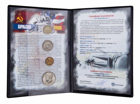"""купить """"Карибский кризис"""" - набор из 4 монет в альбоме с историческим описанием и сертификатом подлинности"""