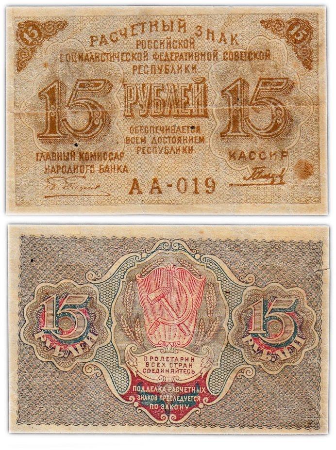 купить 15 рублей 1919 главкомнарбанк Пятаков, кассир Гальцов, Московская фабрика ГОЗНАК