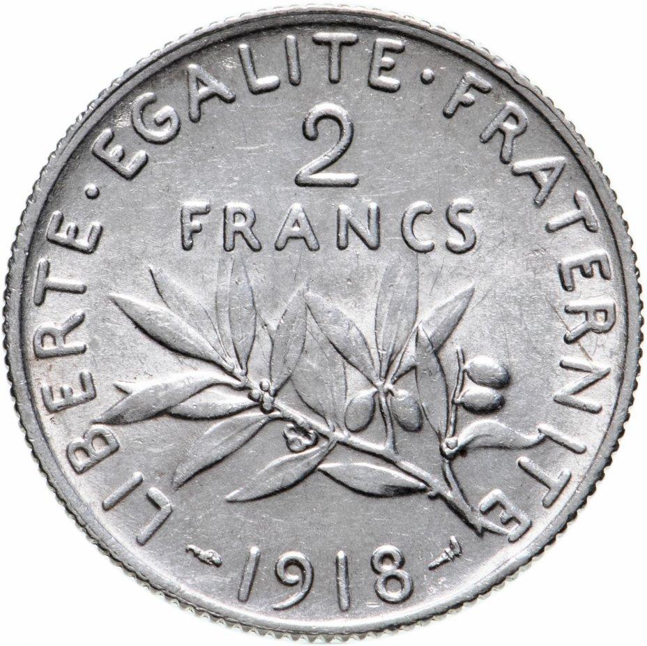 купить Франция 2 франка (francs) 1918