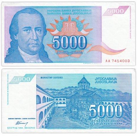 купить Югославия 5000 динар 1994 (Pick 141a)