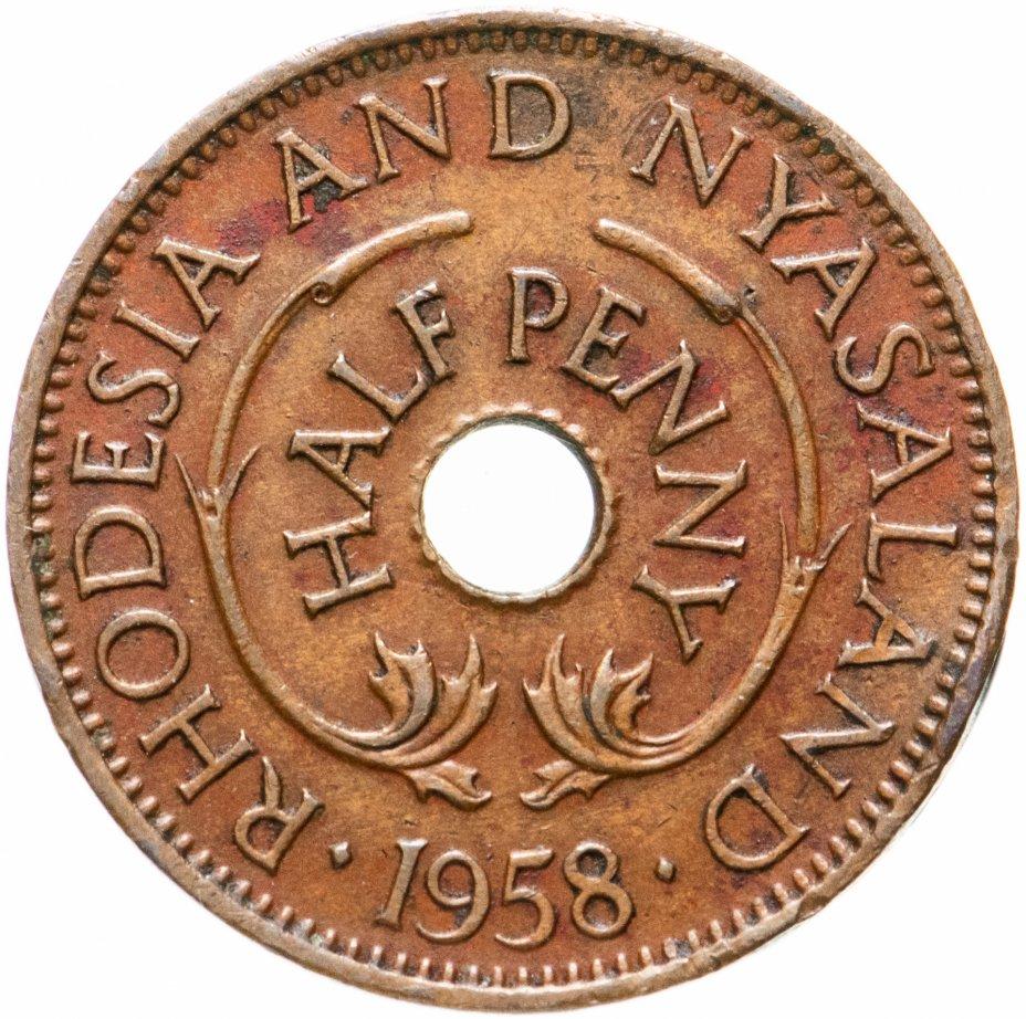 купить Родезия и Ньясаленд  1/2 пенни (penny) 1958