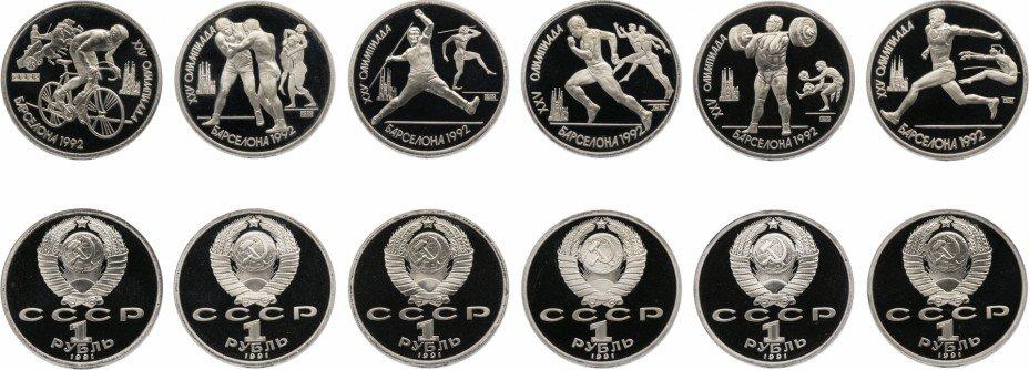 """купить Набор из 6-ти монет 1 рубль 1991 года Proof """"XXV Летние Олимпийские игры, Барселона-92"""" в капсулах"""