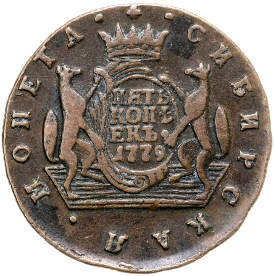купить 5 копеек 1779 КМ  сибирская монета
