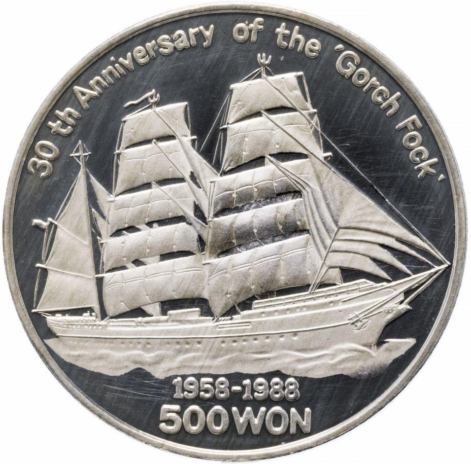 """купить Северная Корея 500 вон 1988 """"30 лет барку «Горх Фок II»"""""""