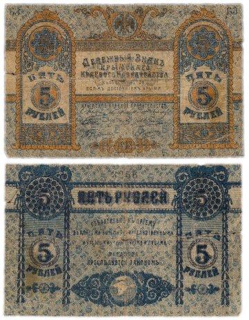 купить Крым 5 рублей 1918 Крымское Краевое Правительство