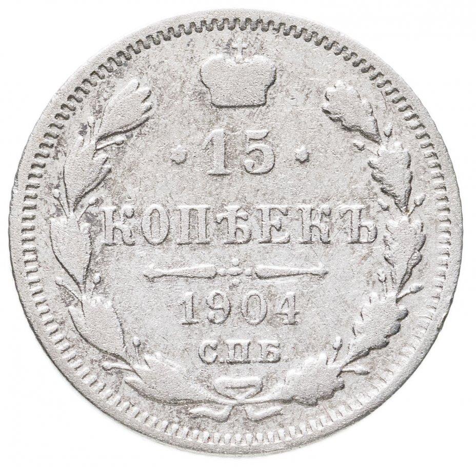 купить 15 копеек 1904 СПБ-АР