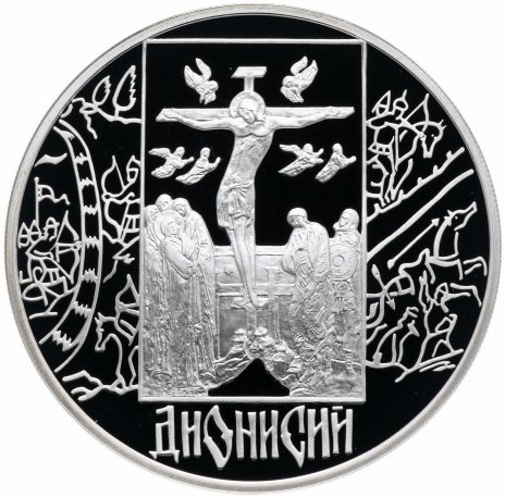 """купить 3 рубля 2002 СПМД """"Дионисий"""""""