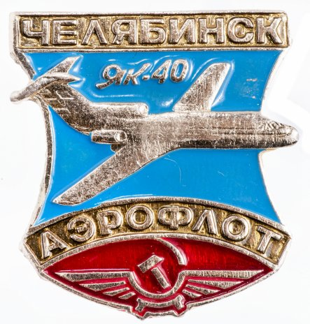 купить Значок Авиация СССР ЯК - 40 Челябинск Аэрофлот  (Разновидность случайная )