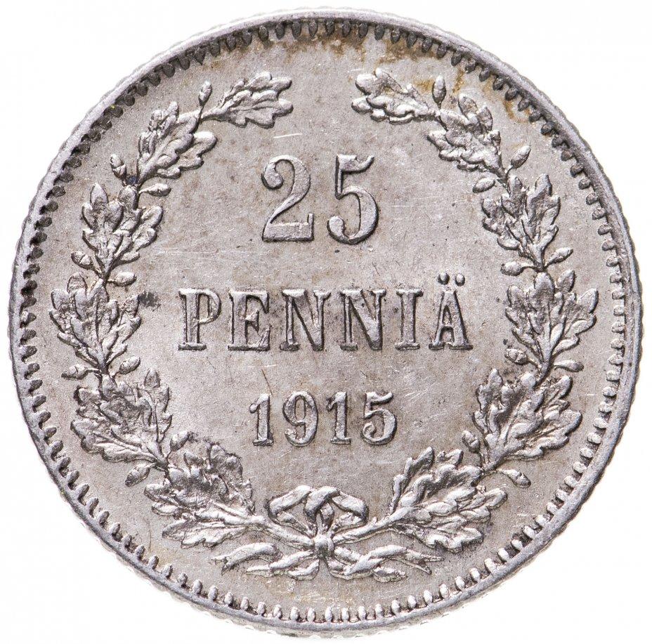 купить 25 пенни 1915 S, монета для Финляндии