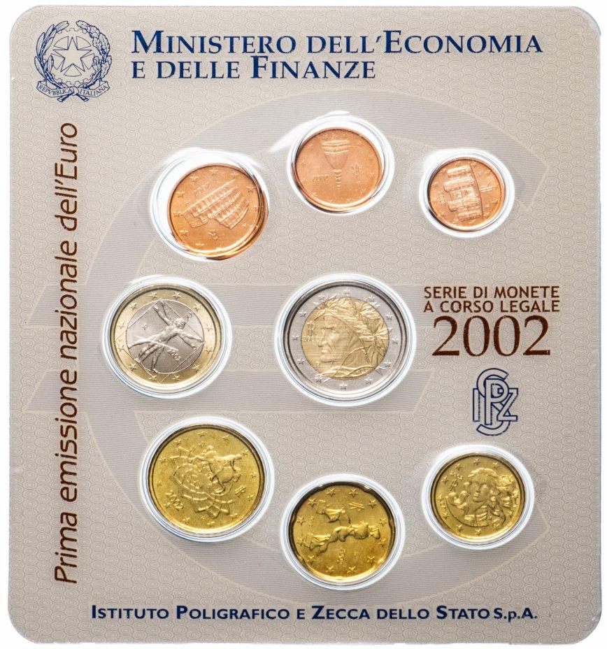 купить Италия  официальный набор евро 2002 года 8 монет в буклете