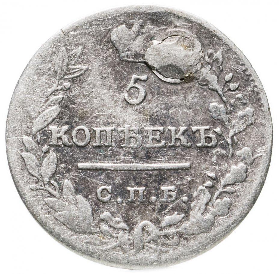 купить 5 копеек 1822 СПБ-ПД