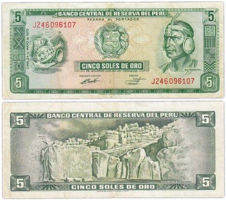 купить Перу 5 соль 1973 (Pick 99)