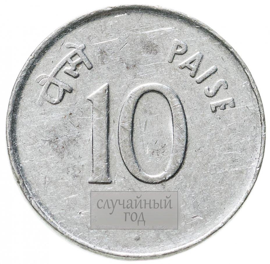 купить Индия 10 пайс (paise) 1988-1998, случайная дата и монетный двор