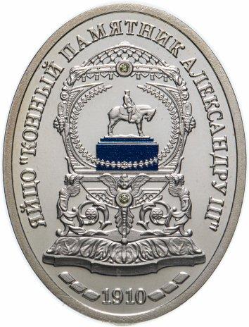 """купить Медаль """"Императорская коллекция Карла Фаберже. Яйцо Конный памятник"""""""