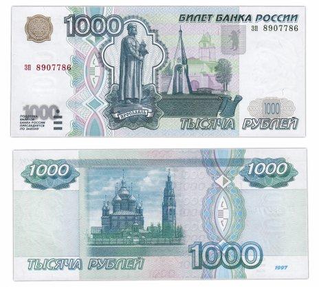купить 1000 рублей 1997 (без модификации)  ПРЕСС