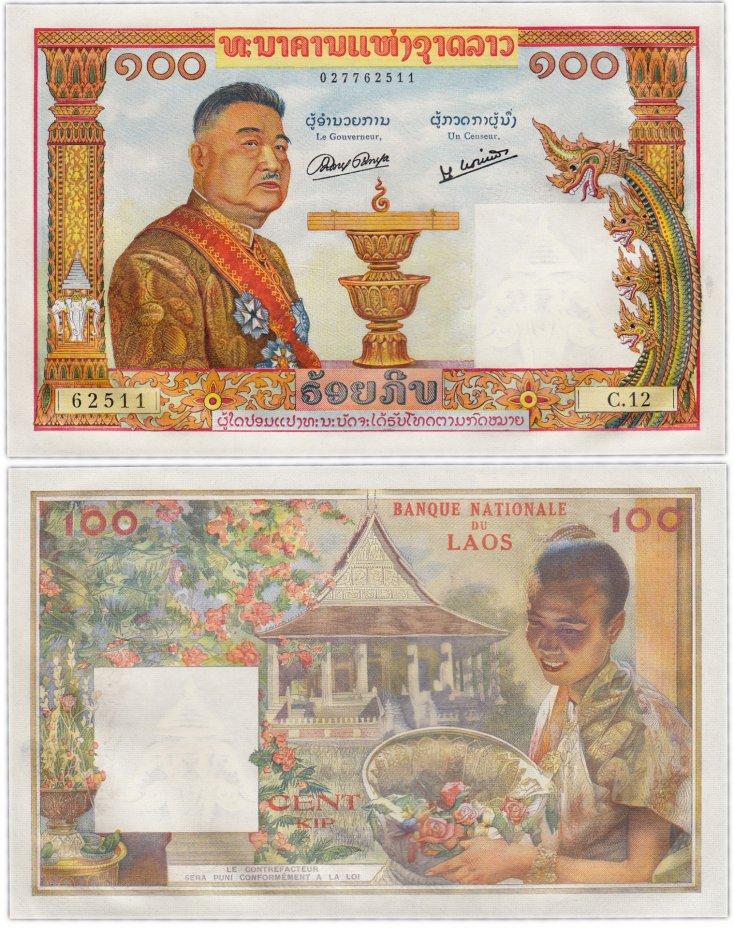 купить Лаос 100 кип  1957 (Pick 6)