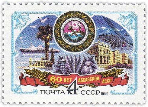 """купить 4 копейки 1981 """"Абхазская АССР"""""""