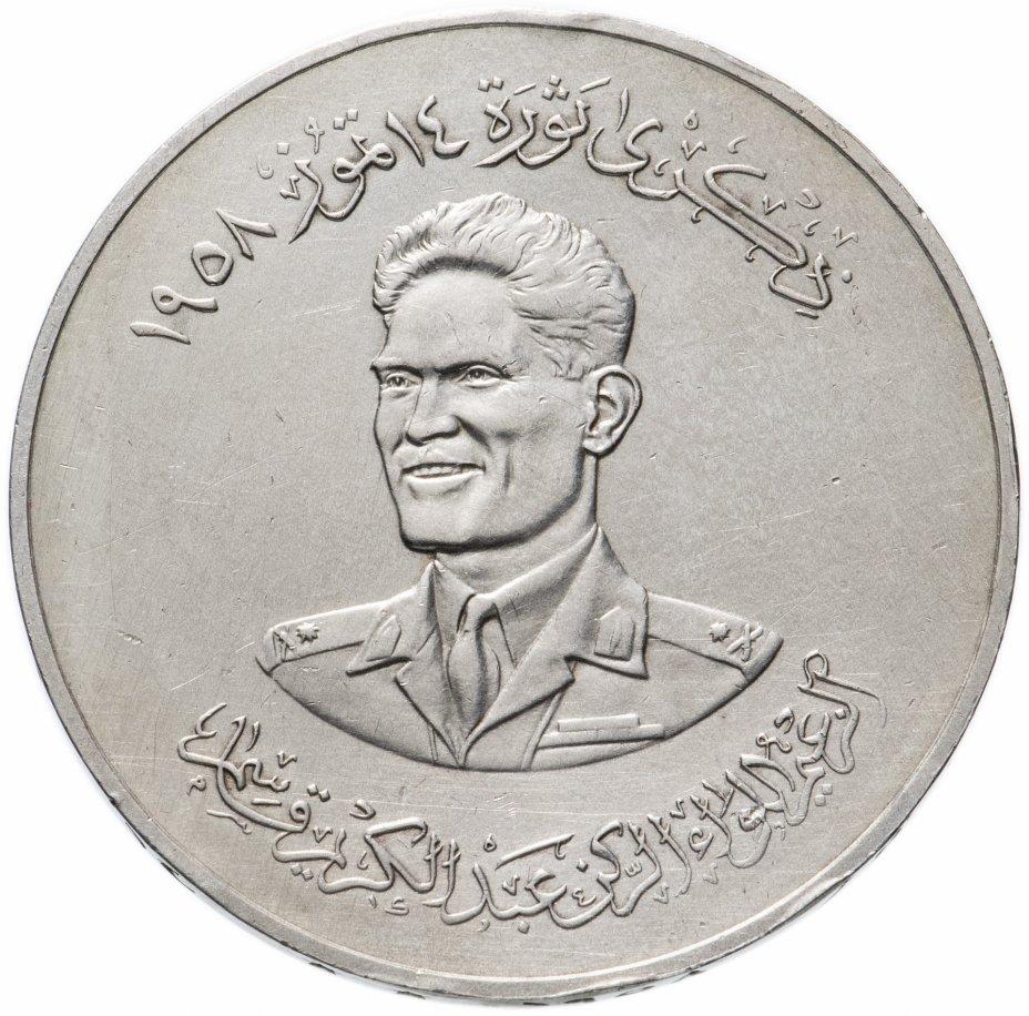 купить Ирак 500 филсов 1959