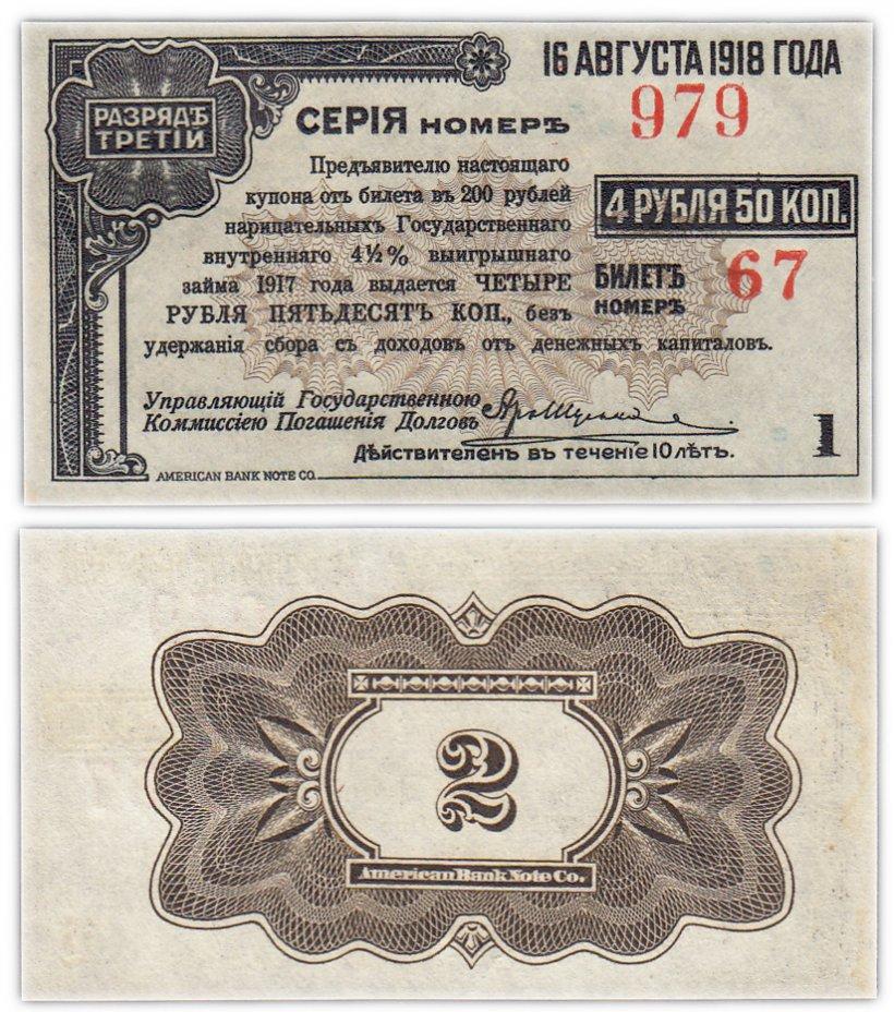 купить Купон на 4 рубля 50 копеек (от 200 рублей 1917, разряд 3) ПРЕСС