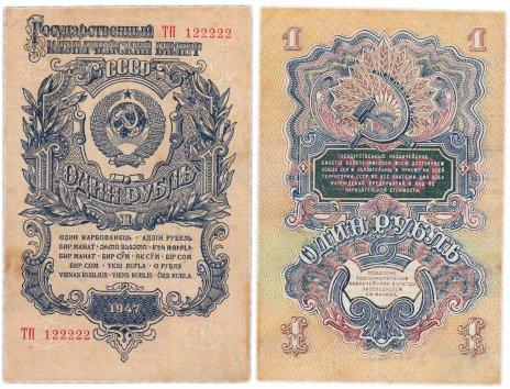 купить 1 рубль 1947 16 лент в гербе красивый номер 122222