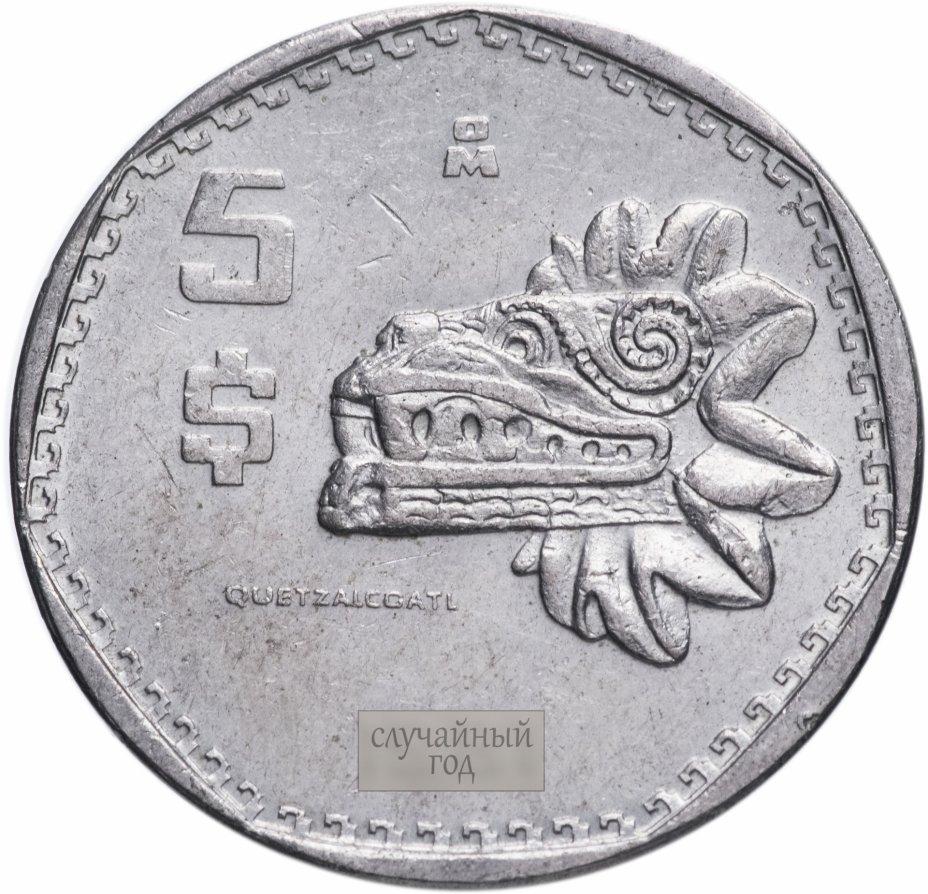 купить Мексика 5 песо (pesos) 1980-1981, случайная дата