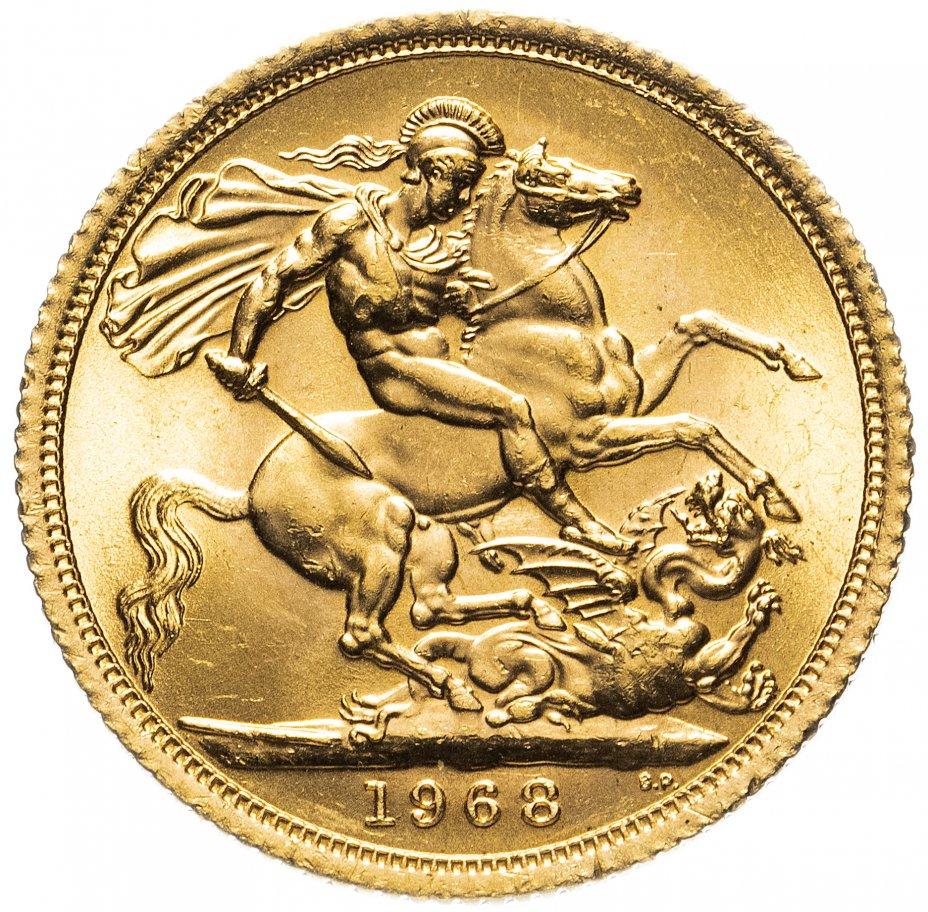 купить Великобритания соверен (sovereign) 1968 Святой Георгий с драконом