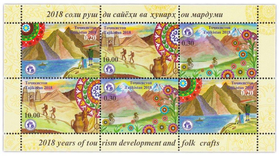 купить Таджикистан 2018 малый лист (Год развития туризма)