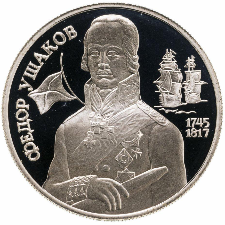 купить 2 рубля 1994 ММД 250-летие со дня рождения Ф.Ф. Ушакова