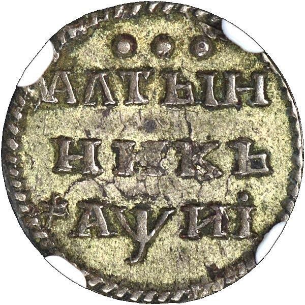 купить алтын 1718 года без плаща