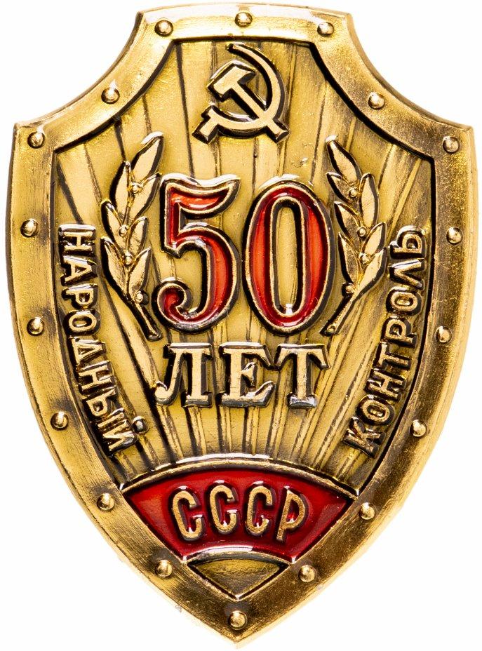 купить Знак 50 лет Народный контроль СССР ЛМД  (Разновидность случайная )