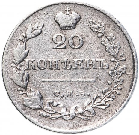 купить 20 копеек 1830 СПБ-НГ