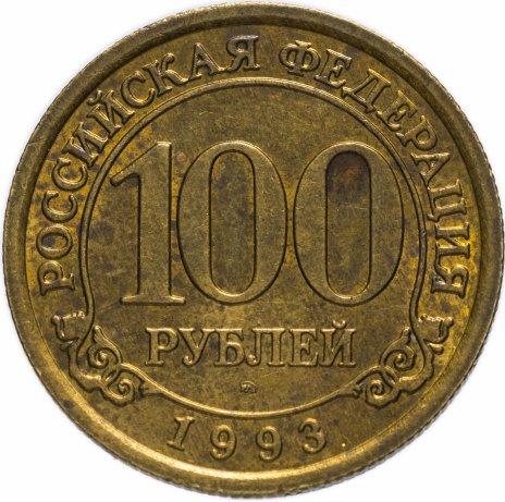 купить Шпицберген 100 рублей 1993