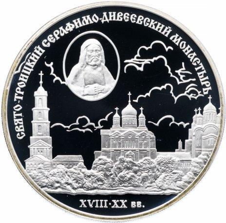 купить 3 рубля 2003 СПМД Proof Свято-Троицкий Серафимо-Дивеевский монастырь